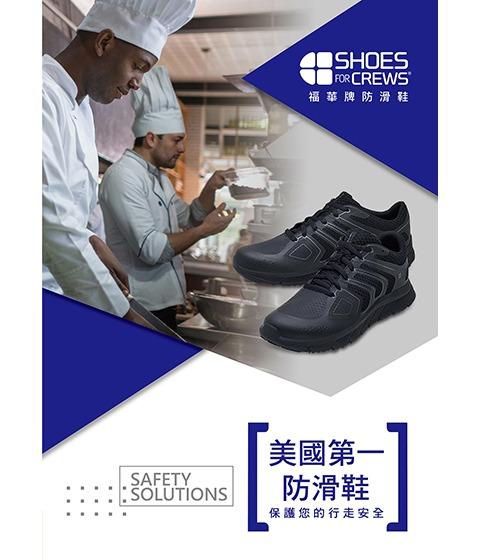 福華牌防滑鞋電子型錄