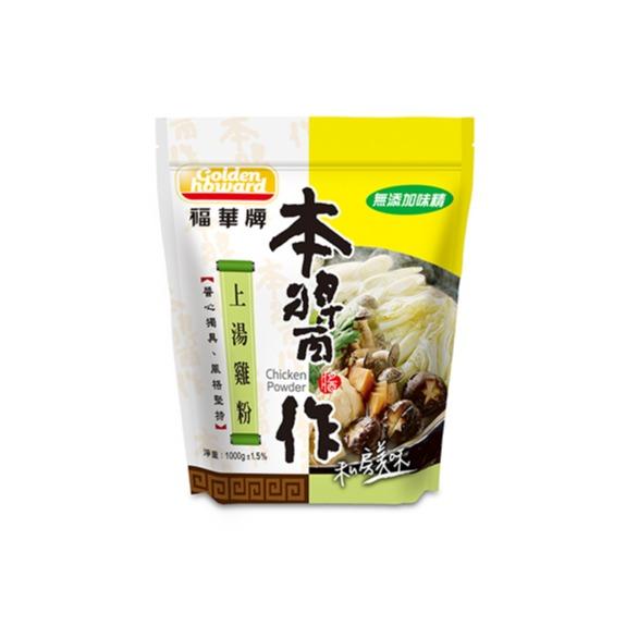 福華牌上湯雞粉(無味精) 1kg
