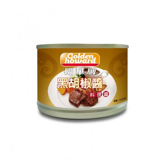 福華牌黑胡椒醬 150g