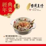 2021年菜-葷食-特色介紹-櫻花蝦金鯧炊粉