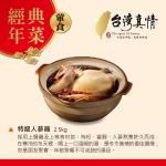 2021年菜-葷食-特色介紹-特級人蔘雞