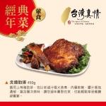 2021年菜-葷食-特色介紹-炎燒肋排