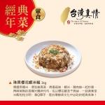 2021年菜-葷食-特色介紹-珠貝櫻花蝦米糕