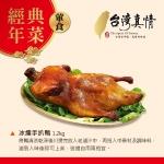 2021年菜-葷食-特色介紹-冰勳手扒鴨