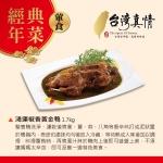 2021年菜-葷食-特色介紹-鴻運椒香黃金鴨