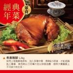 2021年菜-葷食-特色介紹-長壽豬腳