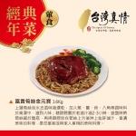 2021年菜-葷食-特色介紹-富貴筍絲金元寶