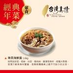 2021年菜-葷食-特色介紹-珠貝海鮮羹