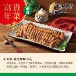 2021年菜-蔬食-特色介紹-蜜汁素魚