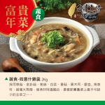 2021年菜-蔬食-特色介紹-如意什錦羹