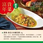 2021年菜-蔬食-特色介紹-金瓜小米繪五蔬