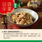 2021年菜-蔬食-特色介紹-迎春麻油猴頭菇