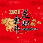 20210118-2021年菜廣告-1160X1160