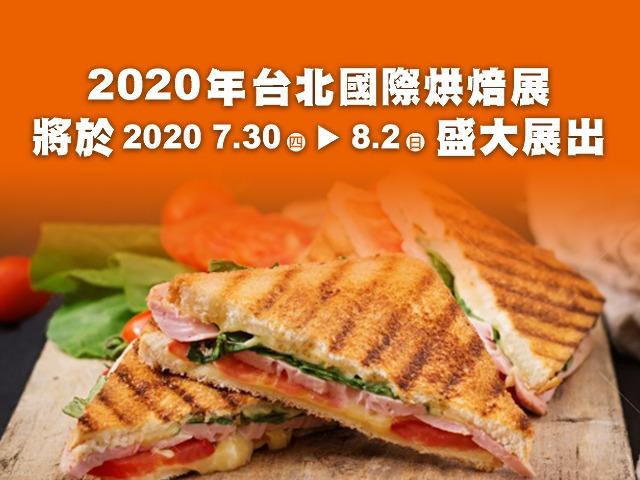2020台北國際烘培暨設備展