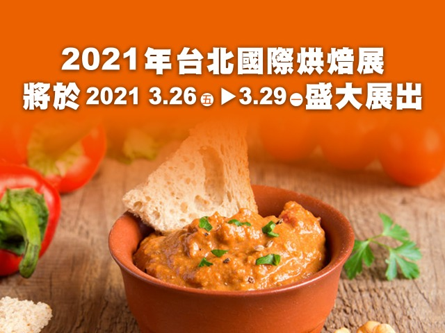 2021台北國際烘培暨設備展