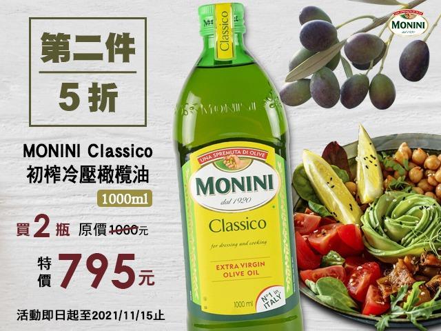 MONINI Classico特級初榨冷壓橄欖油第二件5折